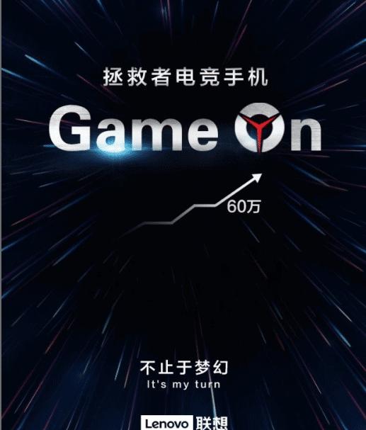 """هاتف جديد من شركة """"لينوفو"""" مخصص للألعاب يسجل أكثر من 600 ألف نقطة على منصة AnTutu"""
