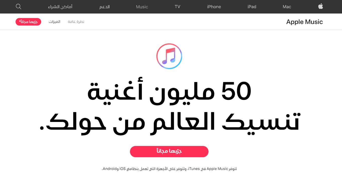 خدمة Apple Music | دّعم صانعي الموسيقى | وباء Covid-19